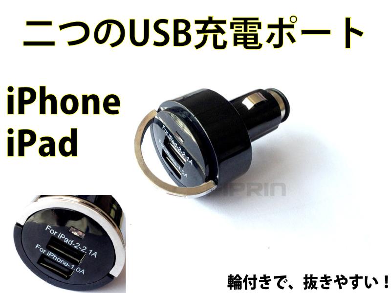 二USBポート■3.1Aシガーソケット用■USBアダプタ (チャージャー)iPad iPhone対応
