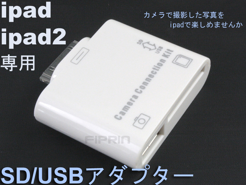 ipad ipad2用 USB/SDカード変換アダプター