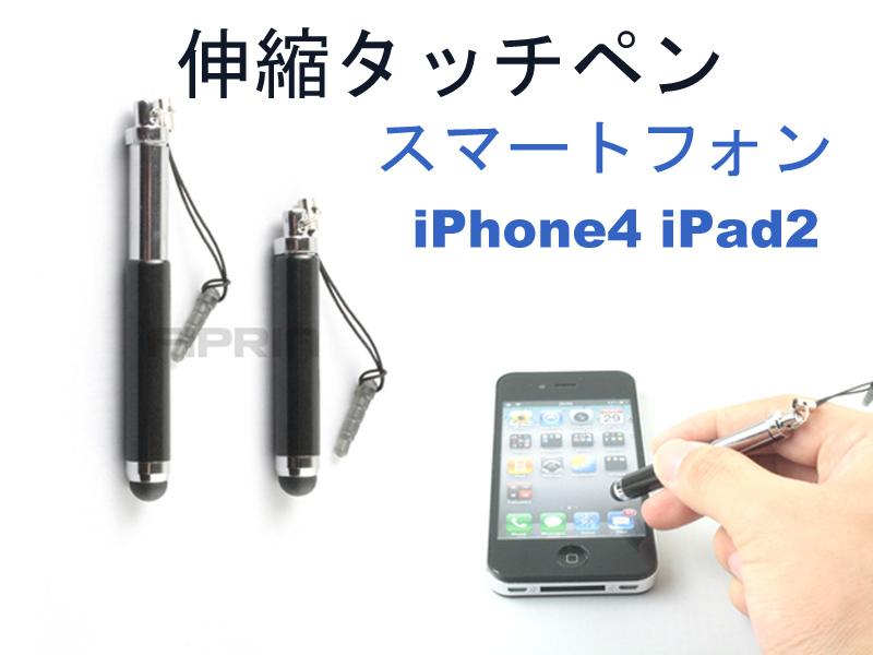 スマートフォン用■伸縮タッチペン■iphone 3G/3GS/4 ipad ipad2 ブラック
