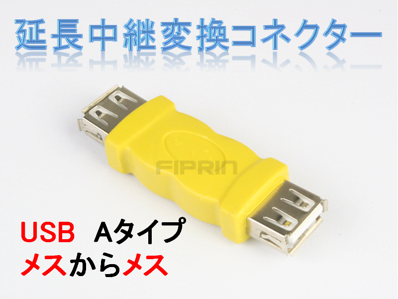 USB Aタイプ メスからメス 延長中継変換コネクター