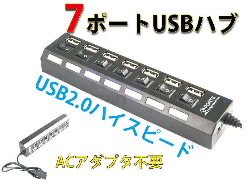 コンセント型■USBスーパーハブ ■7ポート■独立スイッチ付■節電||黒