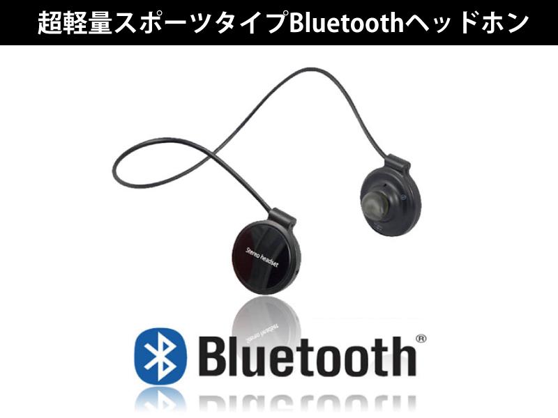 軽量■Bluetoothステレオヘッドホン■iPhone4/4GS/5
