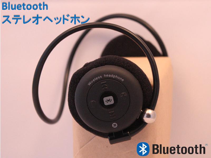 【T909S 黒】Bluetoothステレオヘッドホン