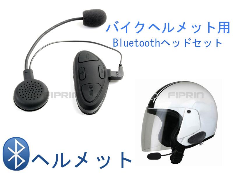 バイクヘルメット用Bluetoothヘッドセットiphone ipad