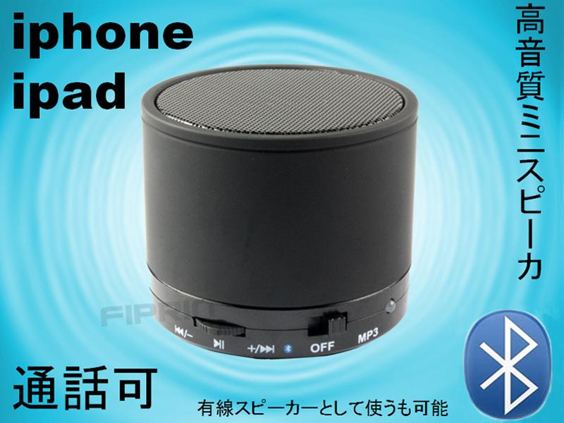 通話可■高音質■Bluetooth■ワイヤレス■ミニスピーカ■iphone ipad
