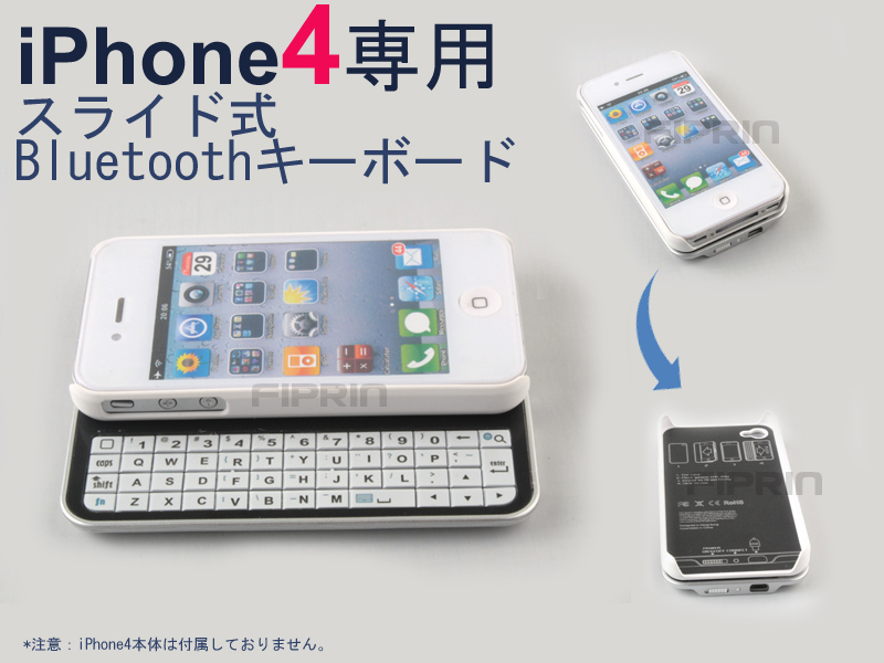 iPhone4/iPhone4S専用スライド式Bluetoothキーボード■白
