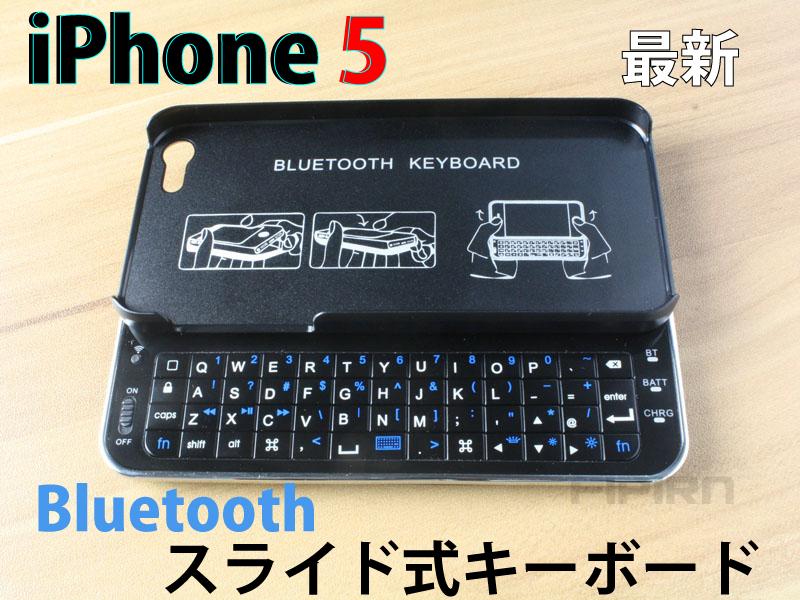 iPhone5専用スライド式Bluetoothキーボード