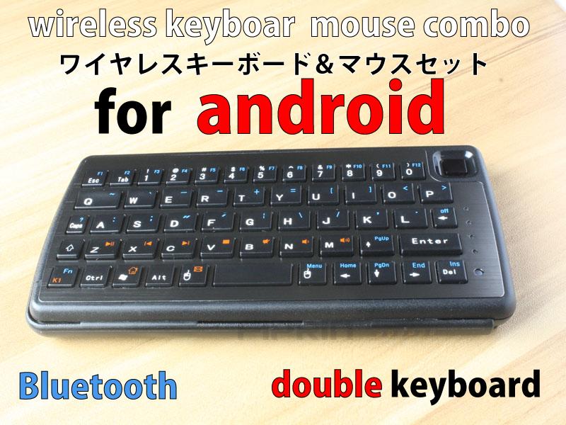 アンドロイド対応マウス■世界初■Bluetoothキーボードとタッチパット