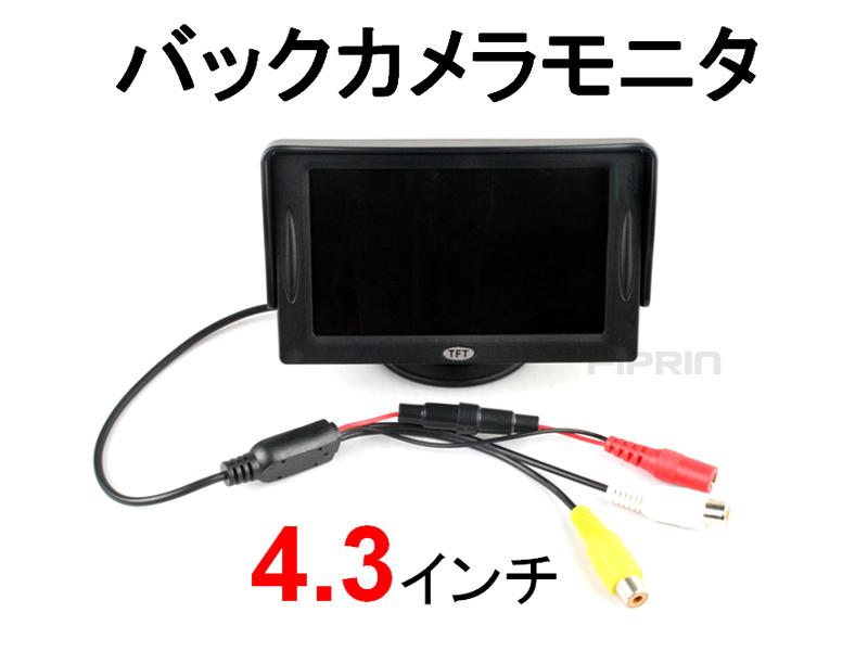 4.3インチハイビジョンスクリーン■DVD放送 ■車載モニター