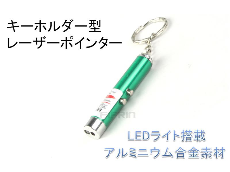 キーホルダー型レーザーポインター・ミニLEDライト■緑||緑