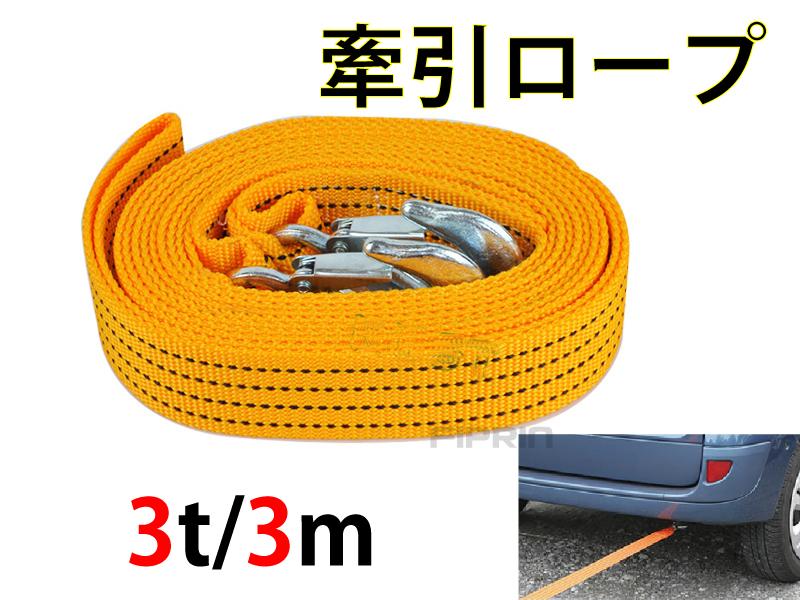 ■牽引ロープ 3m ■ナイロンスリングベルト■両端フック付き■耐苛重量3t