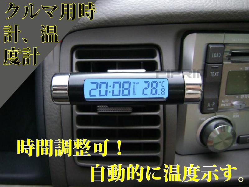 クルマ用時計、温度計■時間調整可■自動的に温度示す■  スタント搭載