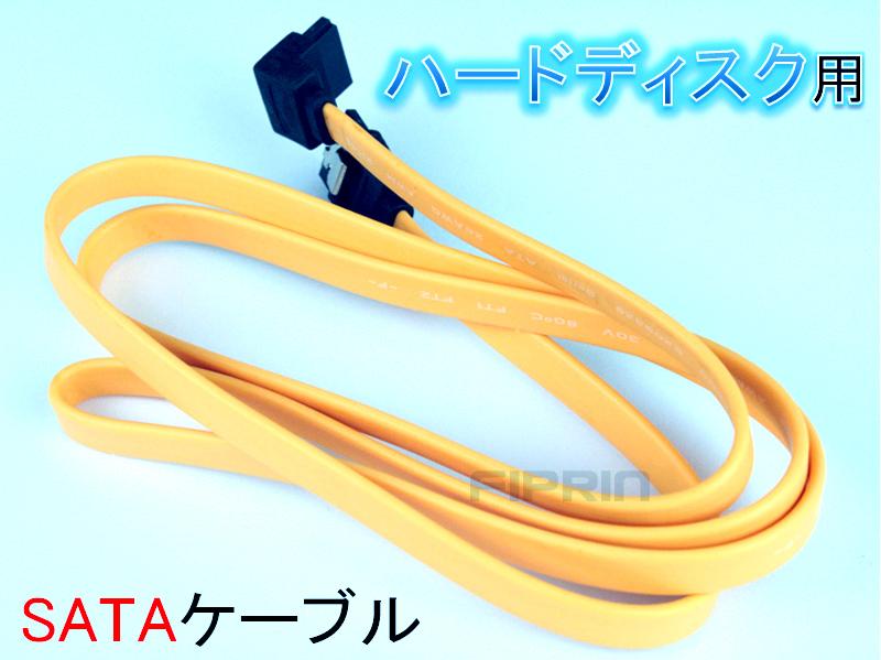 SATAハードディスク用シリアルATAケーブル■片側L型