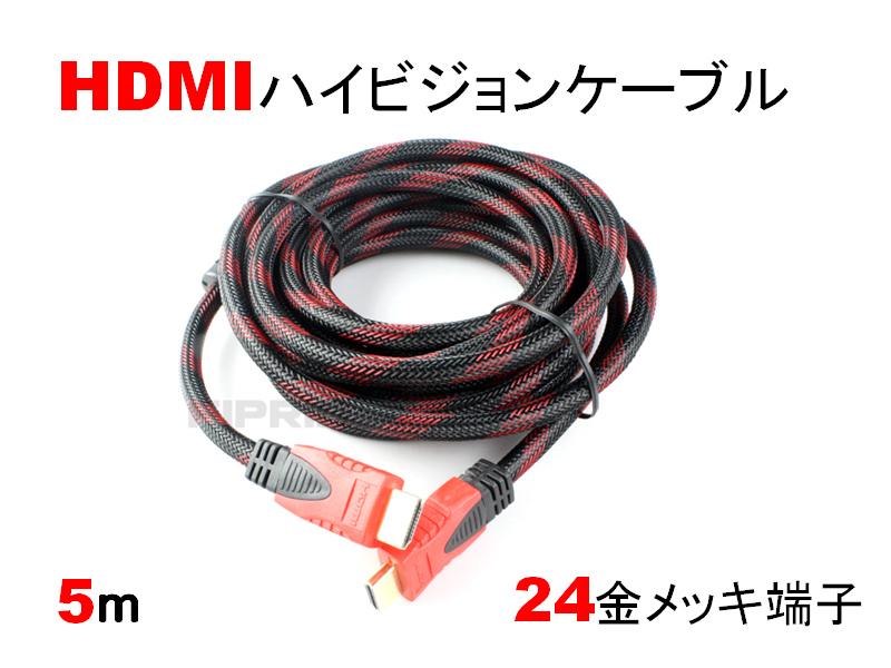 HDMIハイビジョンケーブル■5m■24金メッキ端子