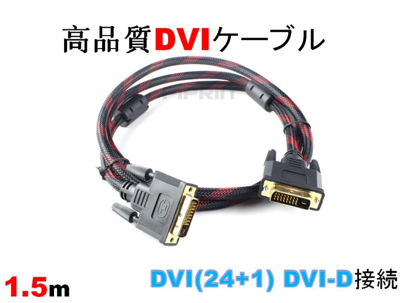 ハイビジョンDVIケーブル DVI(24+1) DVI-D 接続ケーブル■1.5m