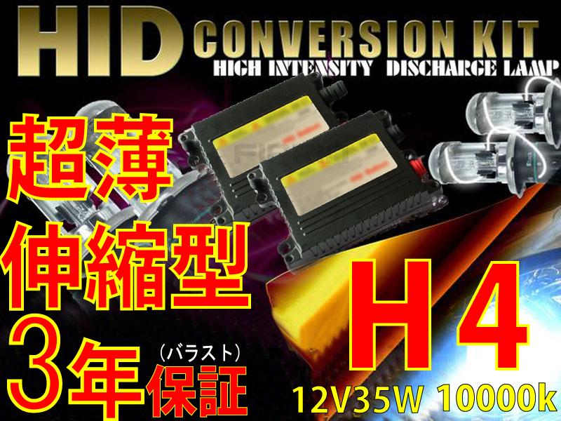 FI-H4-35W10000K■最新HIDキット■デジタル■回路採用バラスト■極薄■伸縮型