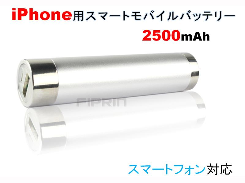 2500mAh■スマホ充電器 ■携帯充電器■スマートフォン・デジタル製品対応■銀