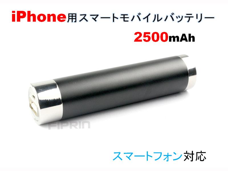 2500mAh■スマホ充電器 ■携帯充電器■スマートフォン・デジタル製品対応■黒