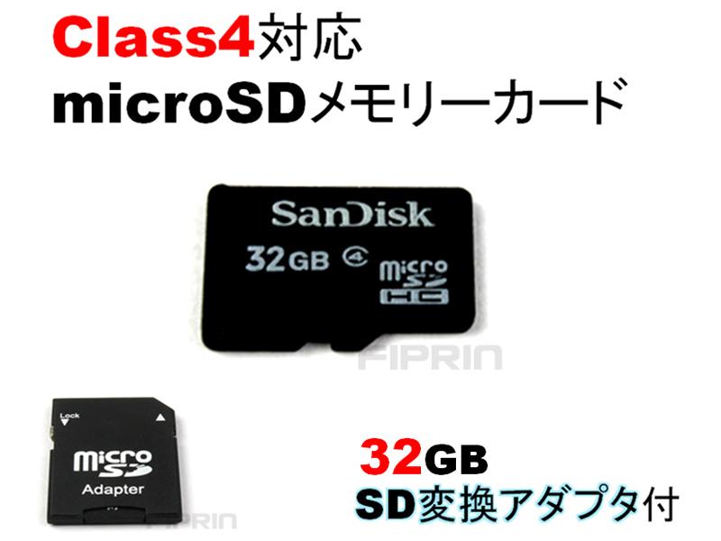 Class4対応■32GB■microSD■Sandiskメモリーカード■フラッシュメモリ■SD変換アダプタ付